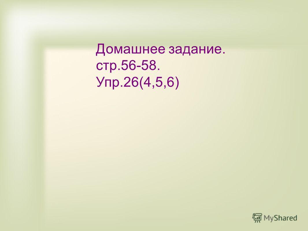 Домашнее задание. стр.56-58. Упр.26(4,5,6)