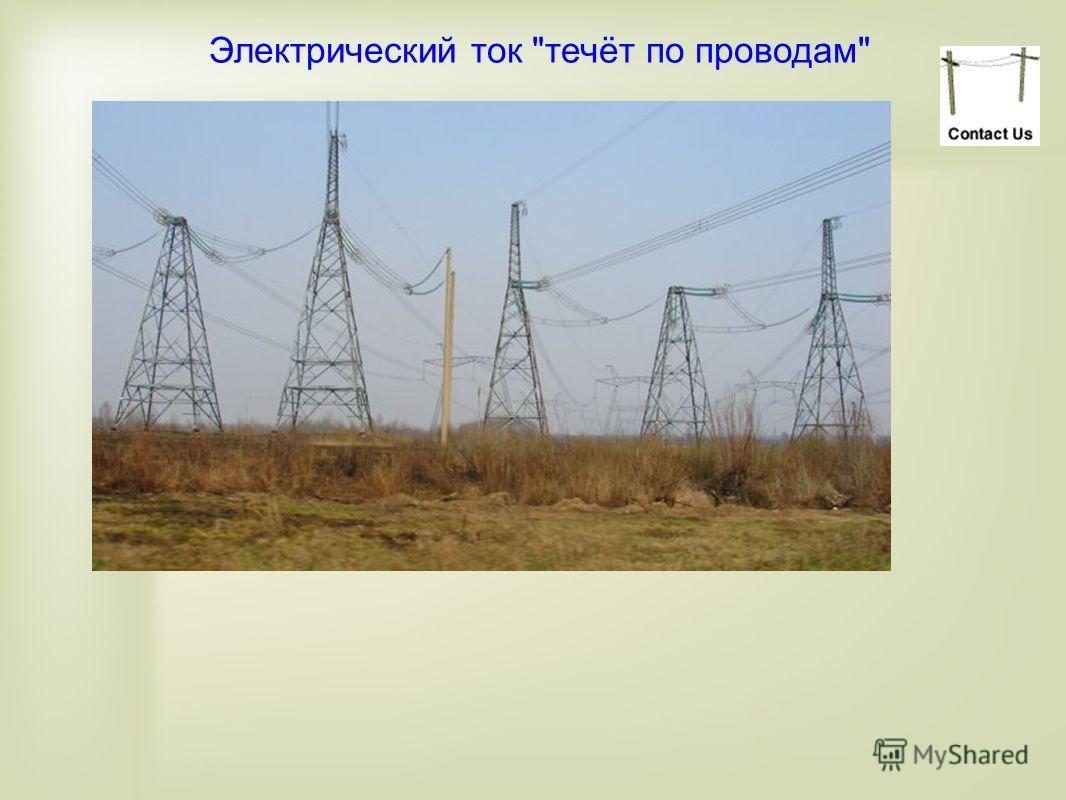Электрический ток течёт по проводам