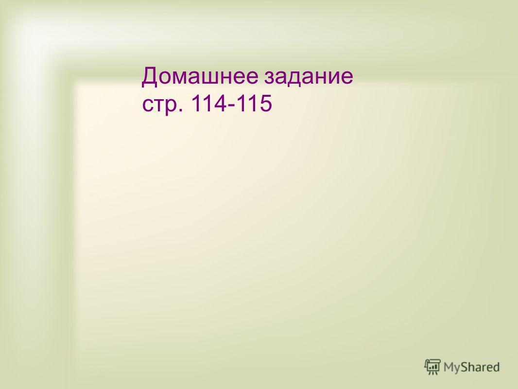 Домашнее задание стр. 114-115