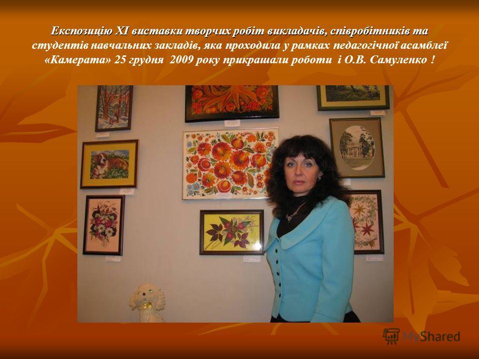 Експозицію ХІ виставки творчих робіт викладачів, співробітників та Експозицію ХІ виставки творчих робіт викладачів, співробітників та студентів навчальних закладів, яка проходила у рамках педагогічної асамблеї «Камерата» 25 грудня 2009 року прикрашал