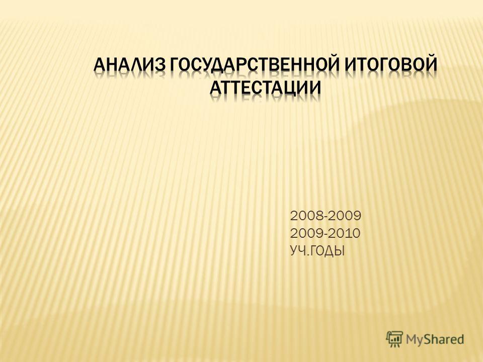 2008-2009 2009-2010 УЧ.ГОДЫ