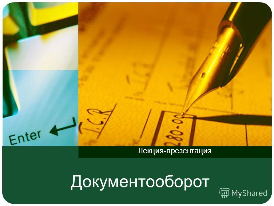 Документооборот Лекция-презентация