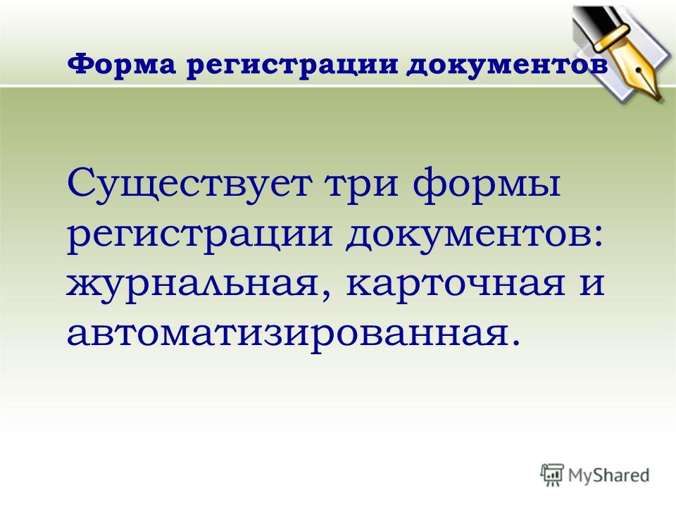 Форма регистрации документов Существует три формы регистрации документов: журнальная, карточная и автоматизированная.