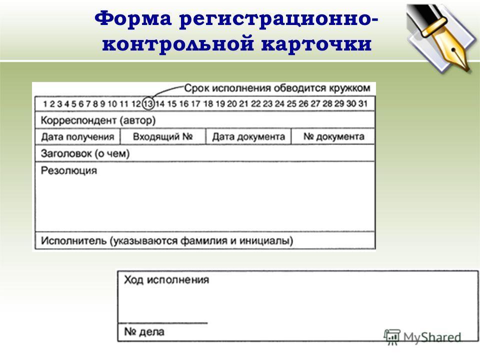 Форма регистрационно- контрольной карточки