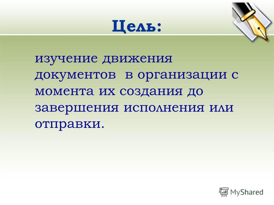 Цель: изучение движения документов в организации с момента их создания до завершения исполнения или отправки.