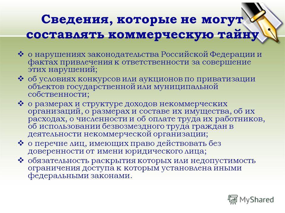 Сведения, которые не могут составлять коммерческую тайну о нарушениях законодательства Российской Федерации и фактах привлечения к ответственности за совершение этих нарушений; об условиях конкурсов или аукционов по приватизации объектов государствен