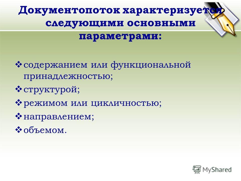 Документопоток характеризуется следующими основными параметрами: содержанием или функциональной принадлежностью; структурой; режимом или цикличностью; направлением; объемом.