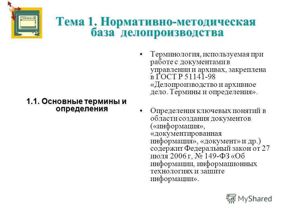 Тема 1. Нормативно-методическая база делопроизводства 1.1. Основные термины и определения Терминология, используемая при работе с документами в управлении и архивах, закреплена в ГОСТ Р 51141-98 «Делопроизводство и архивное дело. Термины и определени