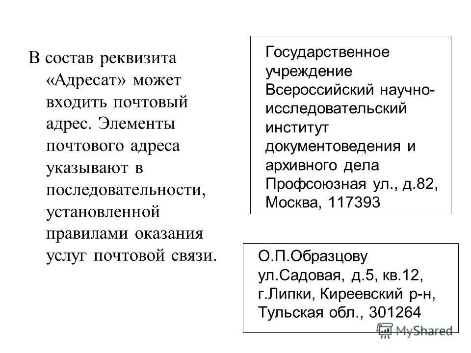 В состав реквизита «Адресат» может входить почтовый адрес. Элементы почтового адреса указывают в последовательности, установленной правилами оказания услуг почтовой связи. Государственное учреждение Всероссийский научно- исследовательский институт до