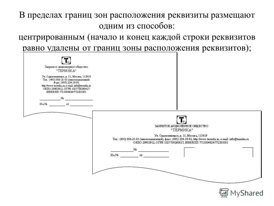 В пределах границ зон расположения реквизиты размещают одним из способов: центрированным (начало и конец каждой строки реквизитов равно удалены от границ зоны расположения реквизитов);