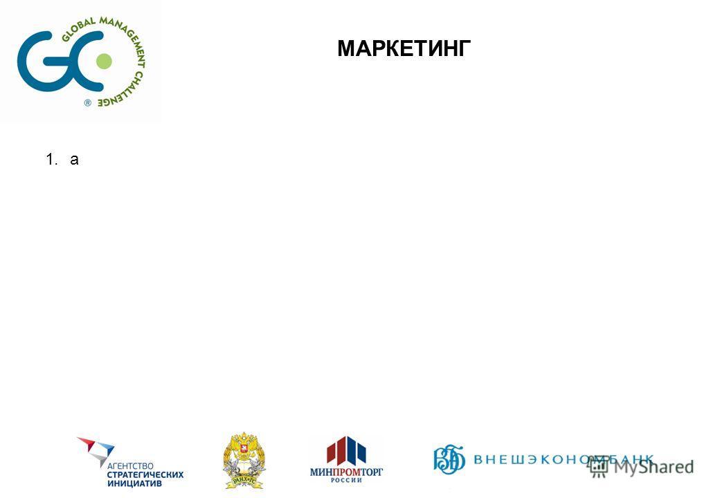 МАРКЕТИНГ 1.а