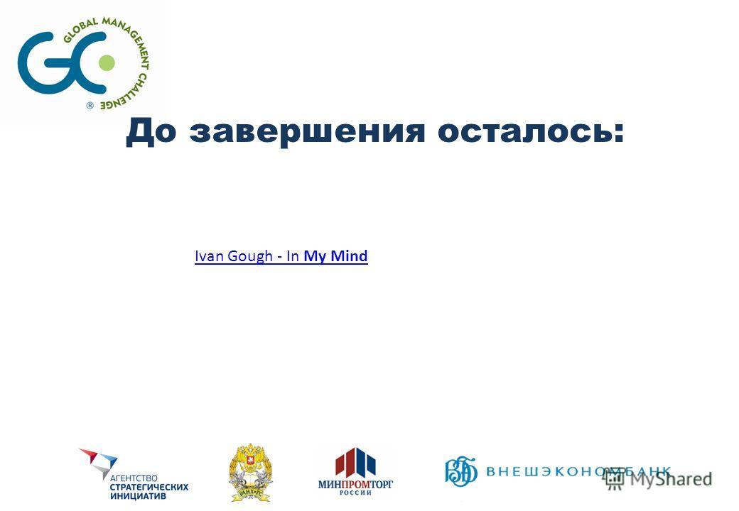 До завершения осталось: Ivan Gough - In My Mind