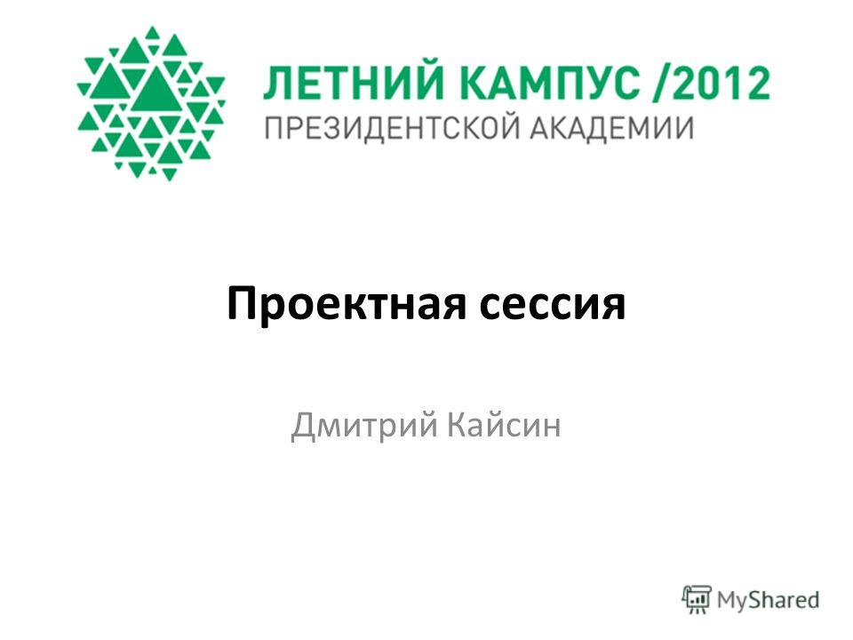 Проектная сессия Дмитрий Кайсин