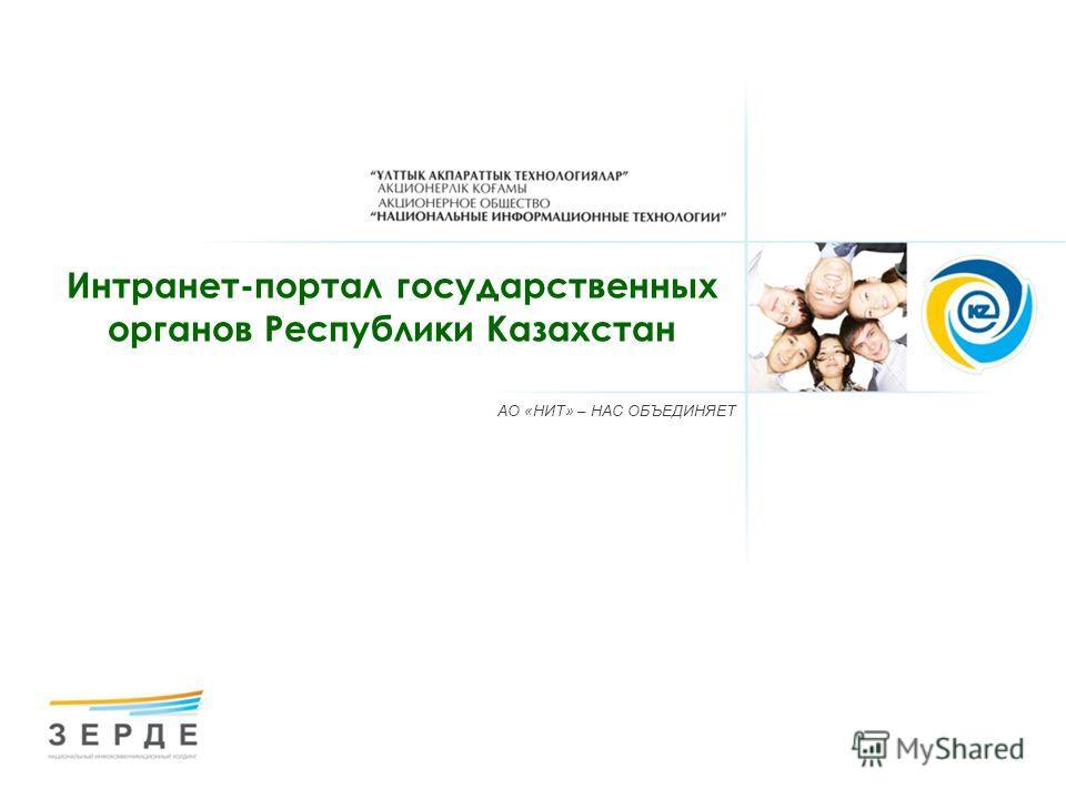 АО «НИТ» – НАС ОБЪЕДИНЯЕТ Интранет-портал государственных органов Республики Казахстан