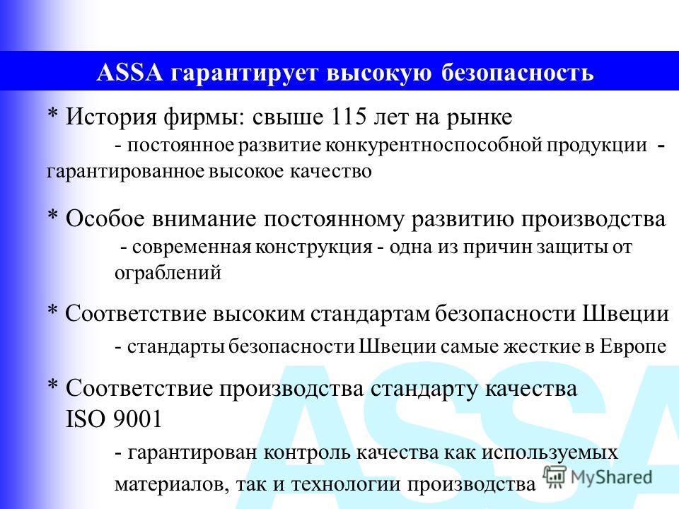 Аргументы по продаже ASSA 30 причин, почему надо использовать модульные замки ASSA 1. 26 базовых моделей позволяют собрать 16 000 различных комплектов замков. 2. Совместимость различных принадлежностей позволяет собрать замок, который может удовлетво