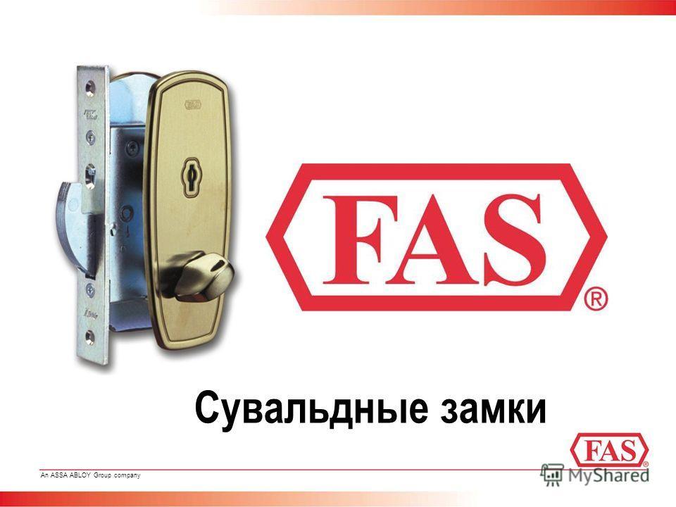 An ASSA ABLOY Group company Сувальдные замки