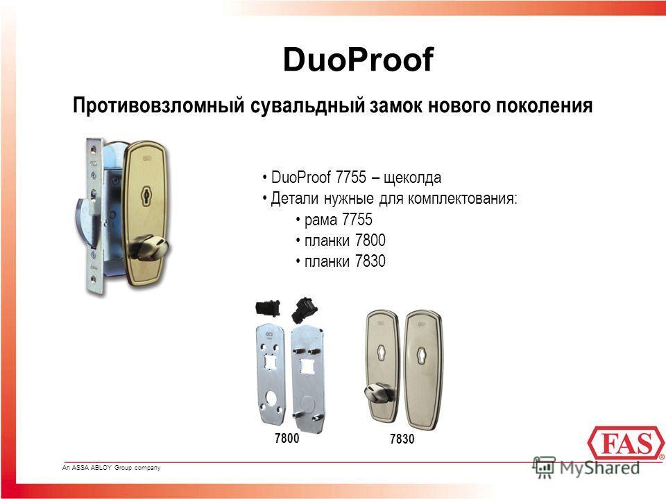 An ASSA ABLOY Group company DuoProof DuoProof 7755 – щеколда Детали нужные для комплектования: рама 7755 планки 7800 планки 7830 7800 7830 Противовзломный сувальдный замок нового поколения