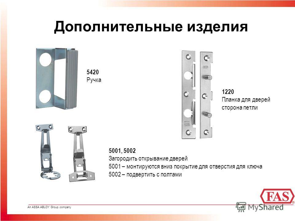 An ASSA ABLOY Group company Дополнительные изделия 5420 Ручка 5001, 5002 Загородить открывание дверей 5001 – монтируются вниз покрытие для отверстия для ключа 5002 – подвертить с полтами 1220 Планка для дверей сторона петли