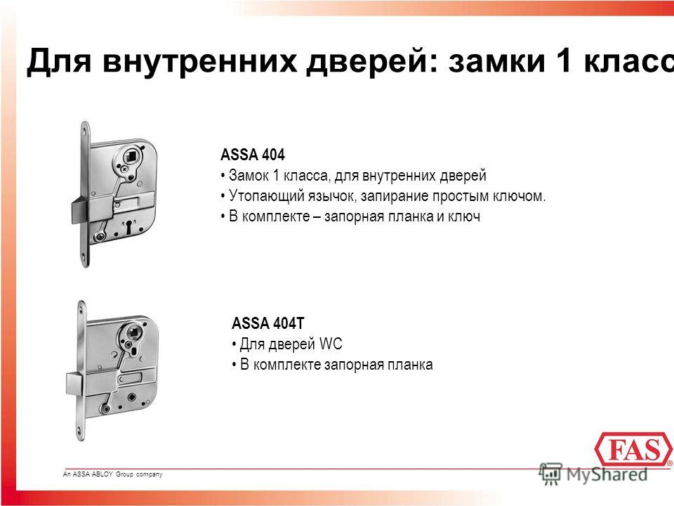 An ASSA ABLOY Group company ASSA 404 Замок 1 класса, для внутренних дверей Утопающий язычок, запирание простым ключом. В комплекте – запорная планка и ключ Для внутренних дверей: замки 1 класса ASSA 404Т Для дверей WC В комплекте запорная планка