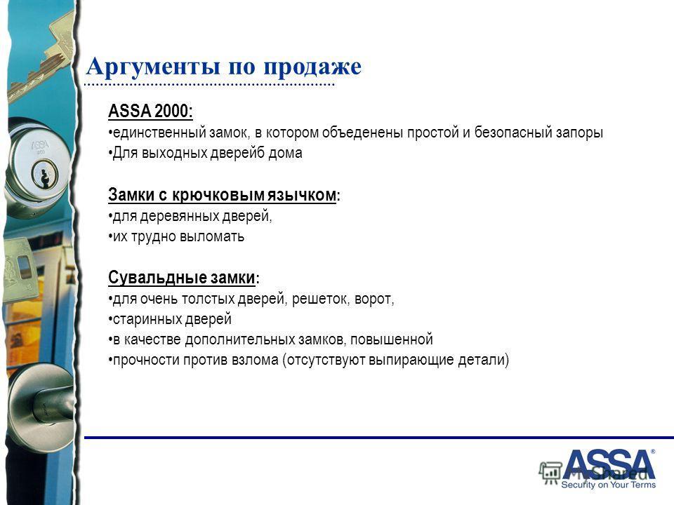 Аргументы по продаже 7. Сертификат ISO 9001 8. Соответствует Шведскому стандарту надежности SS 3522 Шведский стандарт известен как один из самых строгих в Европе 9. Гарантия 10. Страховые общества актцептируют ASSA 2000: страховые общества актцептиру