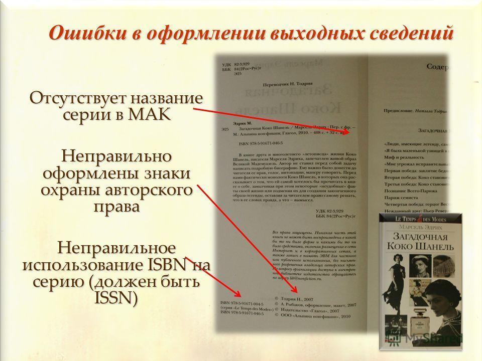 Ошибки в оформлении выходных сведений Отсутствует название серии в МАК Неправильно оформлены знаки охраны авторского права Неправильное использование ISBN на серию (должен быть ISSN)