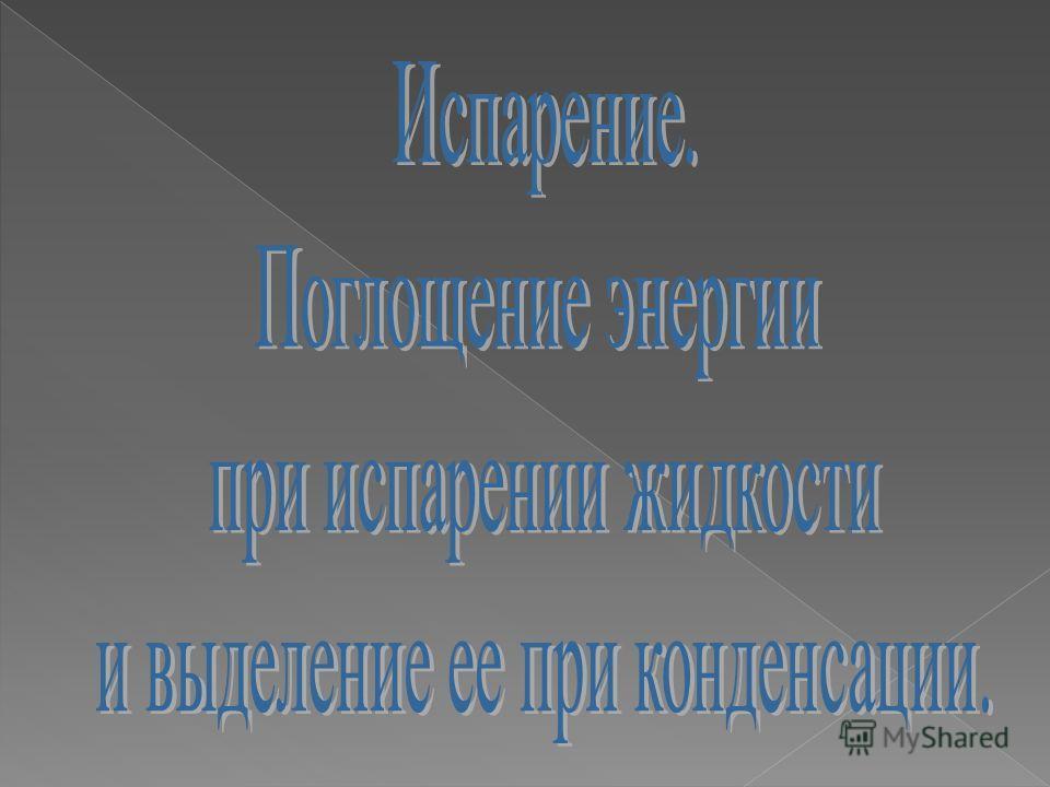fe81416ed76c Презентация на тему: