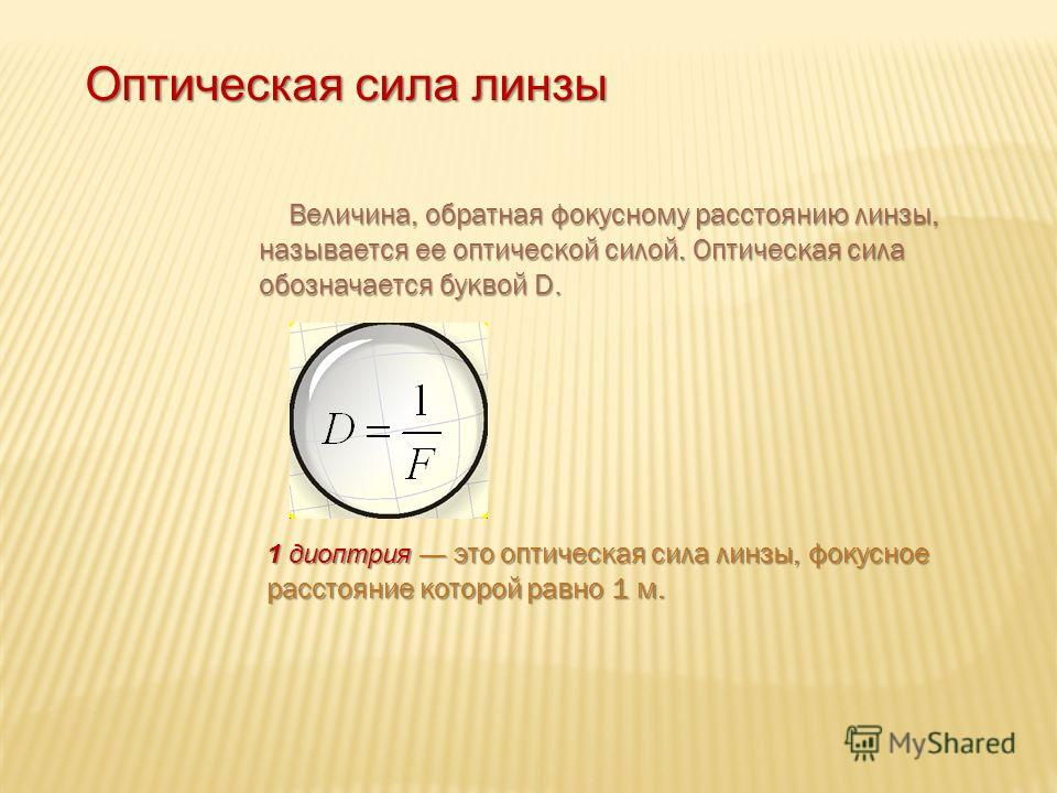 Оптическая сила линзы Величина, обратная фокусному расстоянию линзы, называется ее оптической силой. Оптическая сила обозначается буквой D. Величина, обратная фокусному расстоянию линзы, называется ее оптической силой. Оптическая сила обозначается бу
