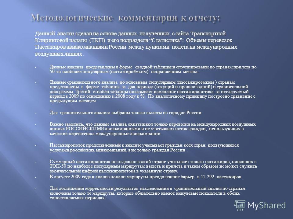 Данный анализ сделан на основе данных, полученных с сайта Транспортной Клиринговой палаты ( ТКП ) и его подразделаСтатистика : Объемы перевозок Пассажиров авиакомпаниями России между пунктами полета на международных воздушных линиях. Данные анализа п