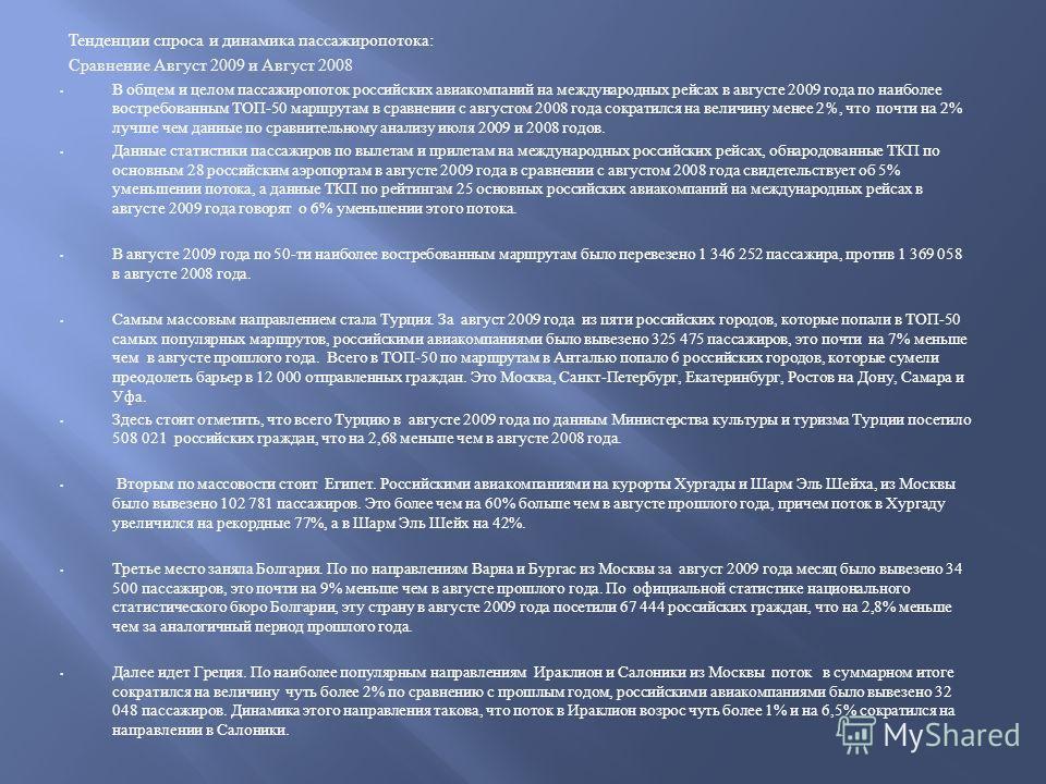 Тенденции спроса и динамика пассажиропотока : Сравнение Август 2009 и Август 2008 В общем и целом пассажиропоток российских авиакомпаний на международных рейсах в августе 2009 года по наиболее востребованным ТОП -50 маршрутам в сравнении с августом 2