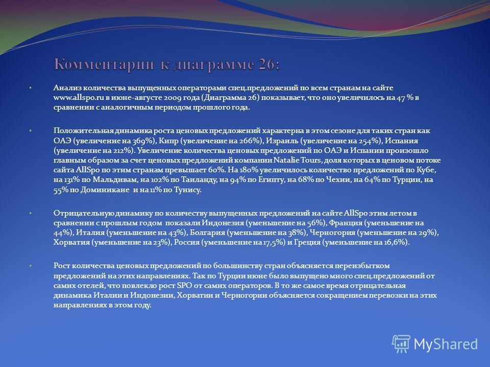 Анализ количества выпущенных операторами спец.предложений по всем странам на сайте www.allspo.ru в июне-августе 2009 года (Диаграмма 26) показывает, что оно увеличилось на 47 % в сравнении с аналогичным периодом прошлого года. Положительная динамика