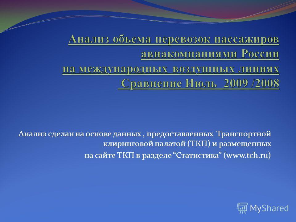 Анализ сделан на основе данных, предоставленных Транспортной клиринговой палатой (ТКП) и размещенных на сайте ТКП в разделе Статистика (www.tch.ru)