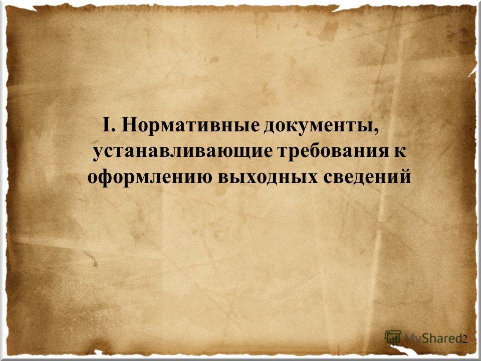 I. Нормативные документы, устанавливающие требования к оформлению выходных сведений 2