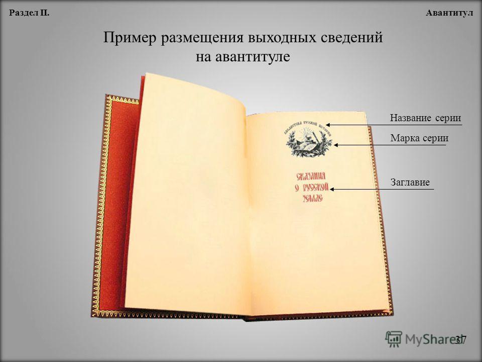 Пример размещения выходных сведений на авантитуле Название серии Марка серии Заглавие АвантитулРаздел II. 37