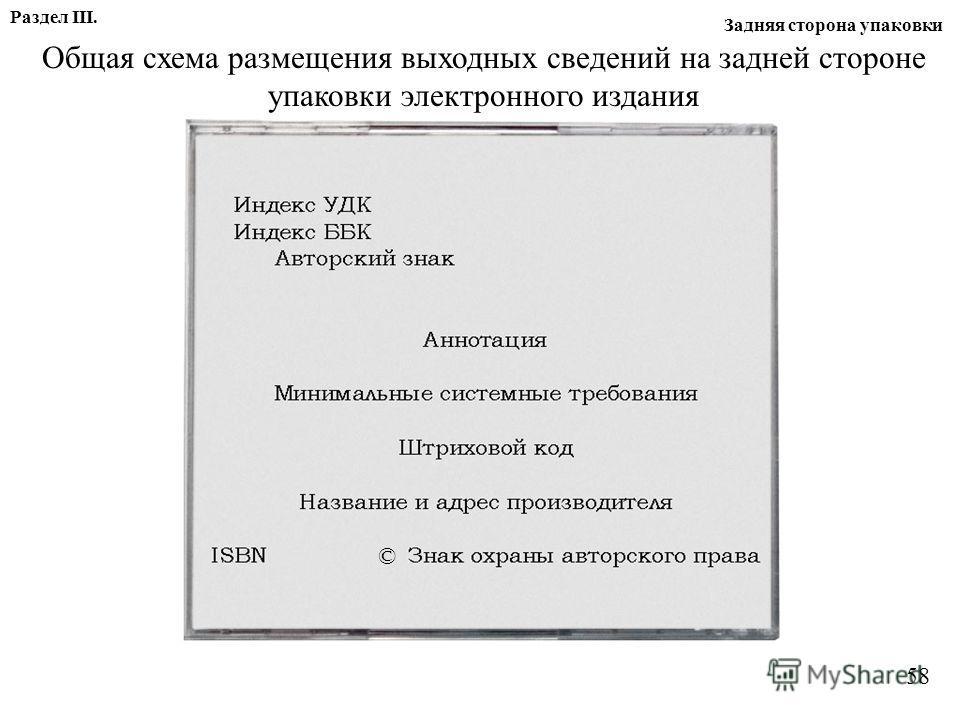 Общая схема размещения выходных сведений на задней стороне упаковки электронного издания © Задняя сторона упаковки Раздел III. 58