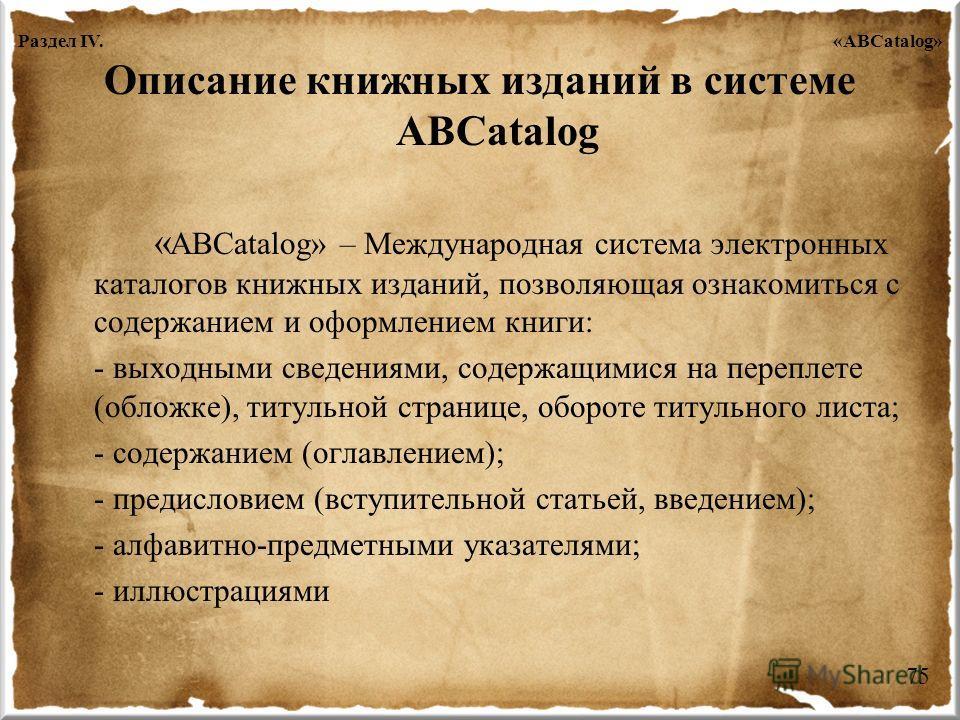 Описание книжных изданий в системе ABCatalog « ABCatalog» – Международная система электронных каталогов книжных изданий, позволяющая ознакомиться с содержанием и оформлением книги: - выходными сведениями, содержащимися на переплете (обложке), титульн