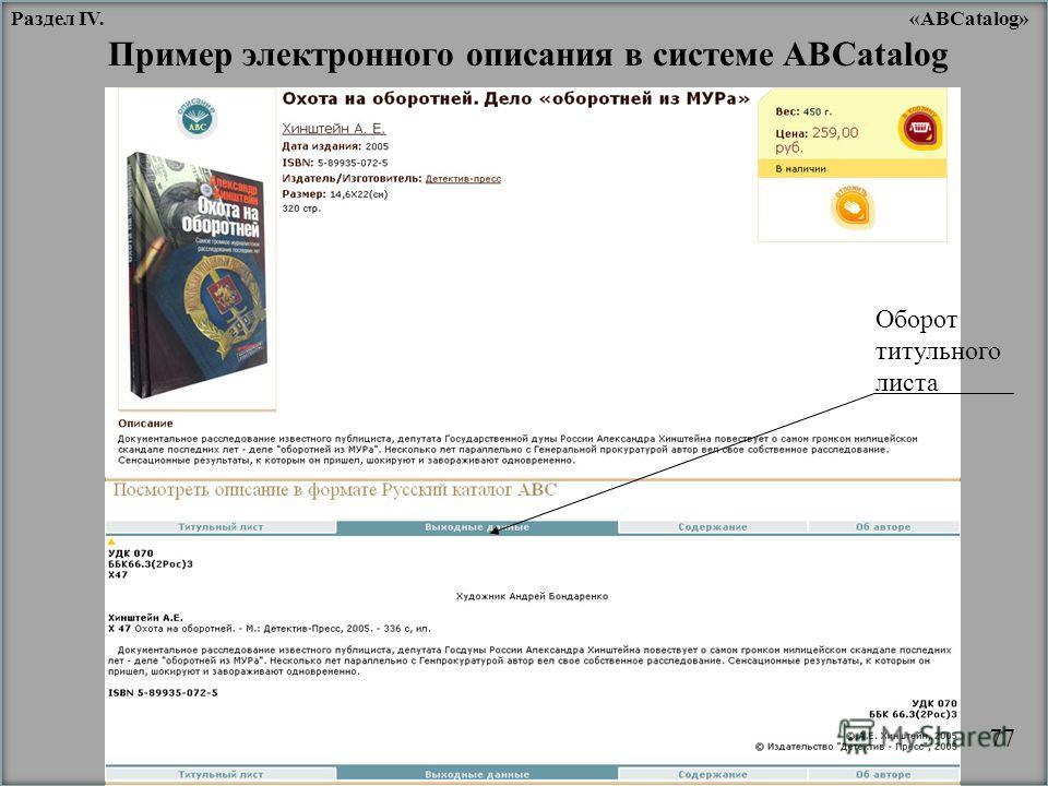 Пример электронного описания в системе ABCatalog Оборот титульного листа Раздел IV.«ABCatalog» 77