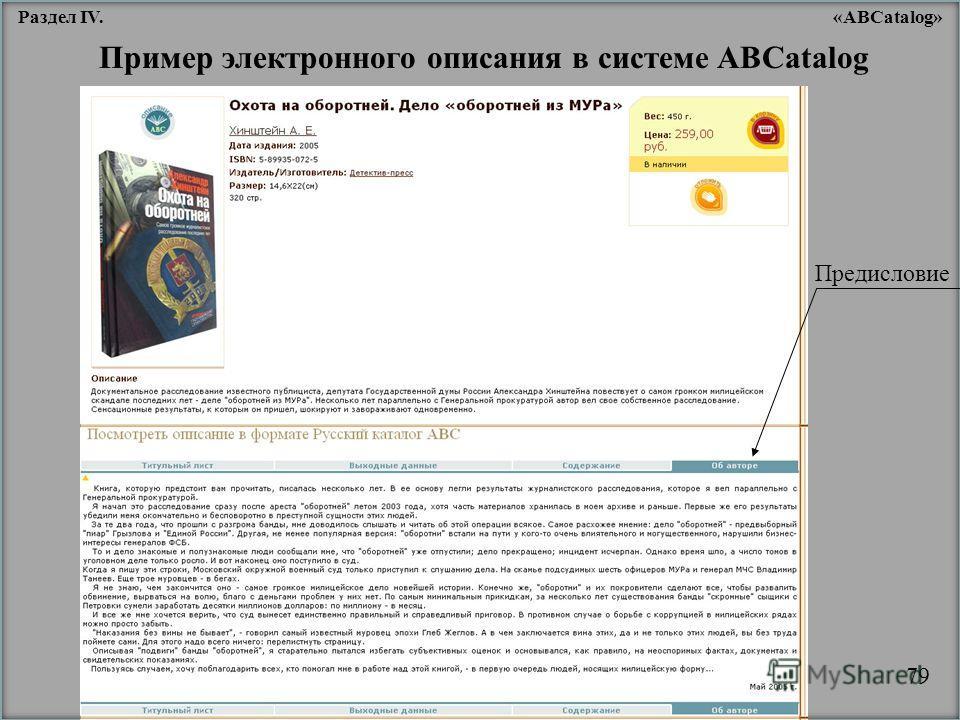 Пример электронного описания в системе ABCatalog Предисловие Раздел IV.«ABCatalog» 79