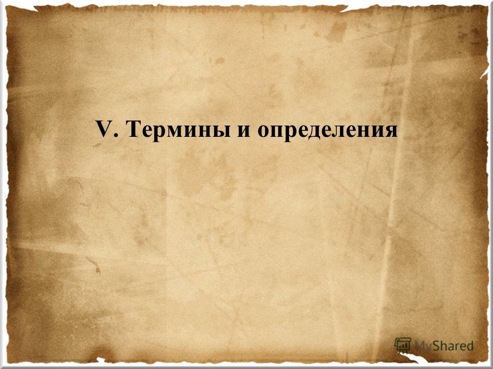 V. Термины и определения