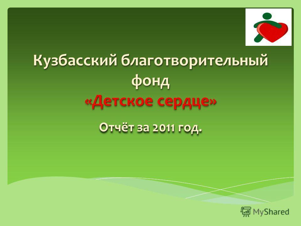 Кузбасский благотворительный фонд «Детское сердце» Отчёт за 2011 год.