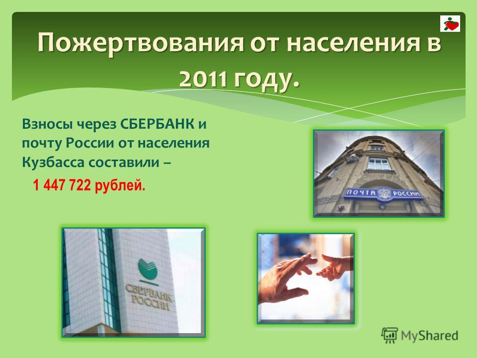 Пожертвования от населения в 2011 году. Взносы через СБЕРБАНК и почту России от населения Кузбасса составили – 1 447 722 рублей.