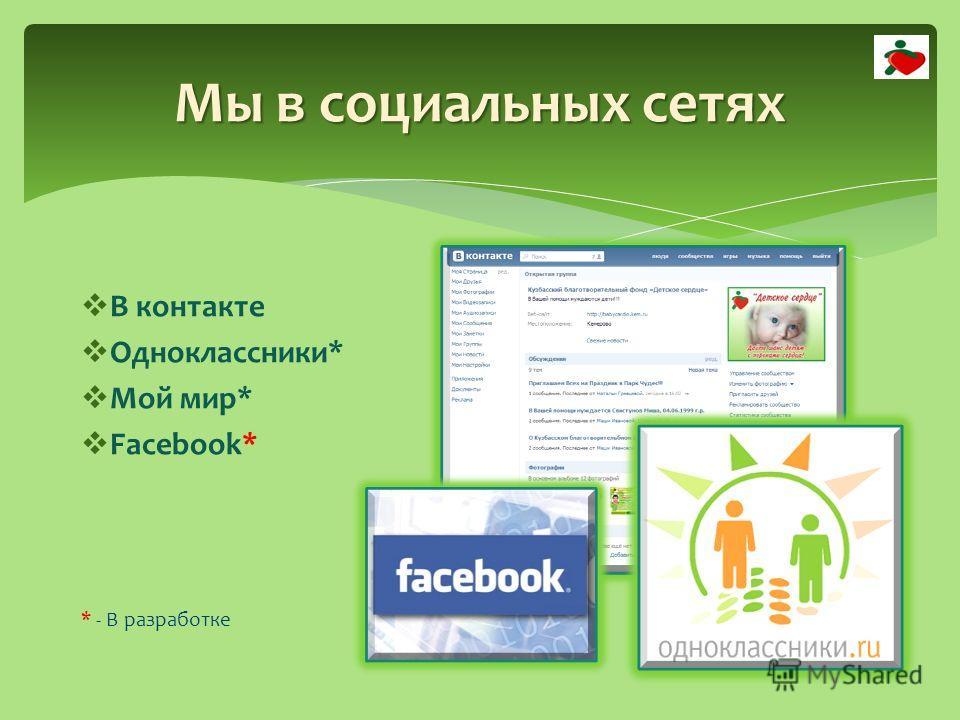 Мы в социальных сетях В контакте Одноклассники* Мой мир* Facebook* * - В разработке
