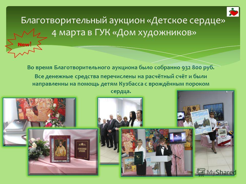 Благотворительный аукцион «Детское сердце» 4 марта в ГУК «Дом художников» Во время Благотворительного аукциона было собранно 932 800 руб. Все денежные средства перечислены на расчётный счёт и были направленны на помощь детям Кузбасса с врождённым пор
