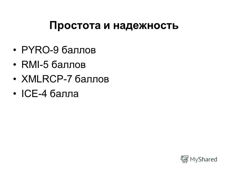 Простота и надежность PYRO-9 баллов RMI-5 баллов XMLRCP-7 баллов ICE-4 балла