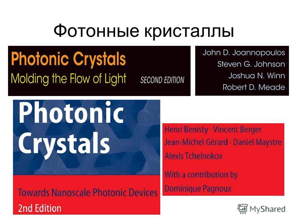 Фотонные кристаллы