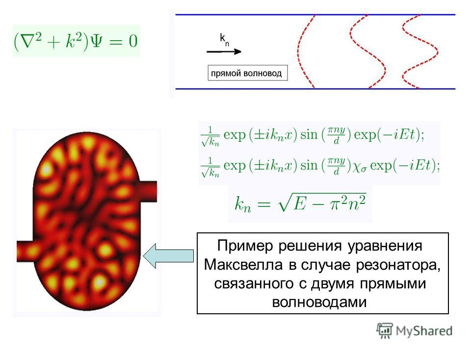Пример решения уравнения Максвелла в случае резонатора, связанного с двумя прямыми волноводами