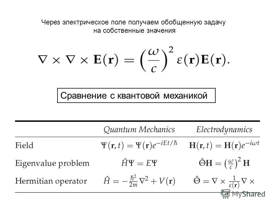 Через электрическое поле получаем обобщенную задачу на собственные значения Сравнение с квантовой механикой