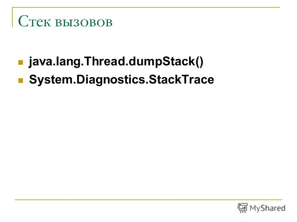 Стек вызовов java.lang.Thread.dumpStack() System.Diagnostics.StackTrace