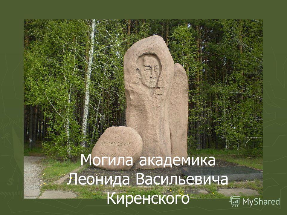 Могила академика Леонида Васильевича Киренского