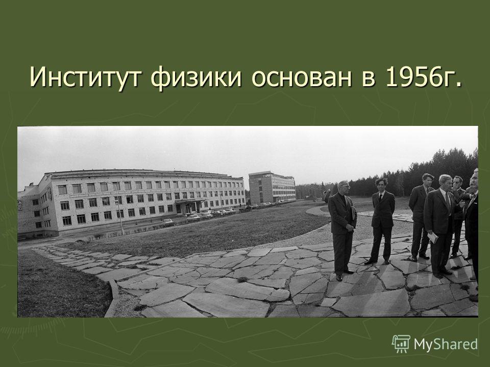 Институт физики основан в 1956г.