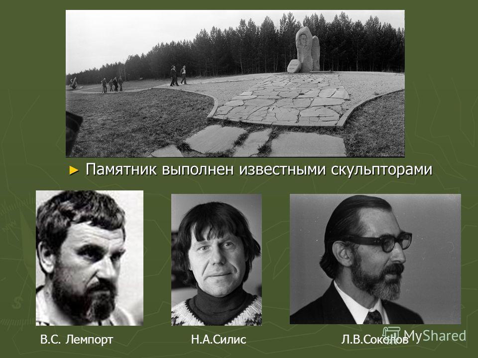 Памятник выполнен известными скульпторами Памятник выполнен известными скульпторами В.С. ЛемпортН.А.СилисЛ.В.Соколов
